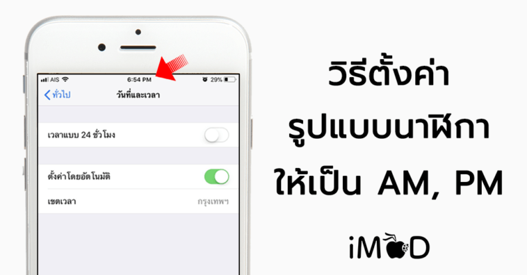 Change Iphone Time Format To Am Pm