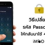 Change Passcode To 4 Digits