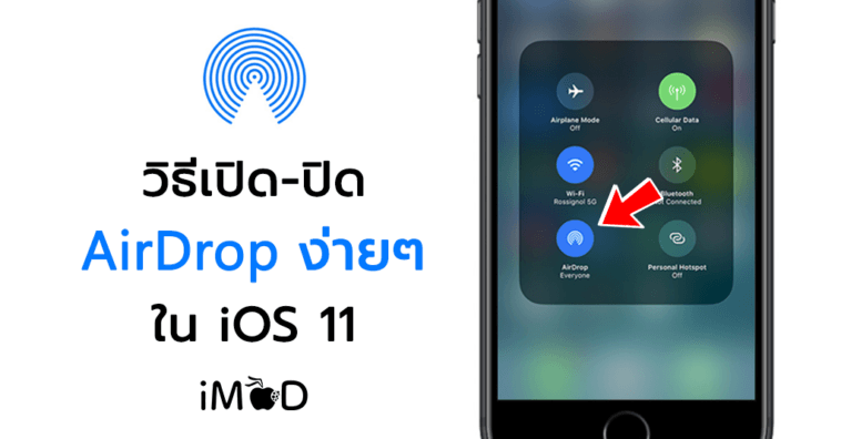 Easy Ways To Open Close Airdrop In Ios 11