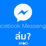 Facebook Messenger ล่ม