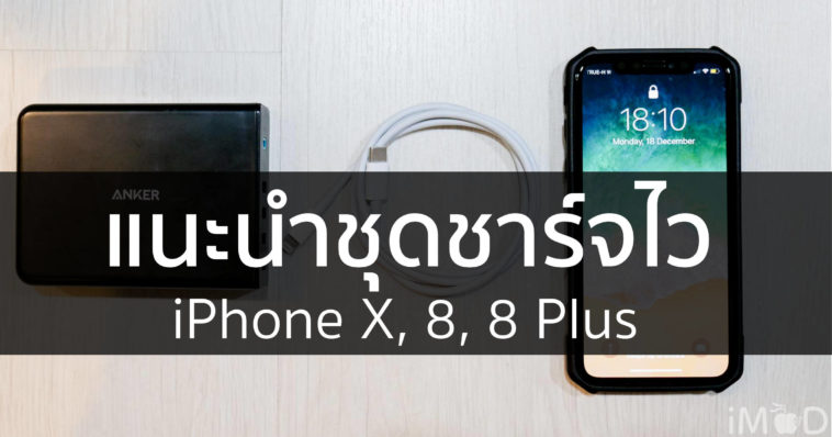 Fast Charge Set For Iphone X