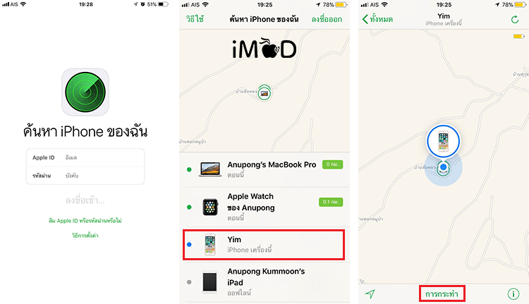 Fix Forgot Passcode Iphone Ipad By Find My Iphone 1