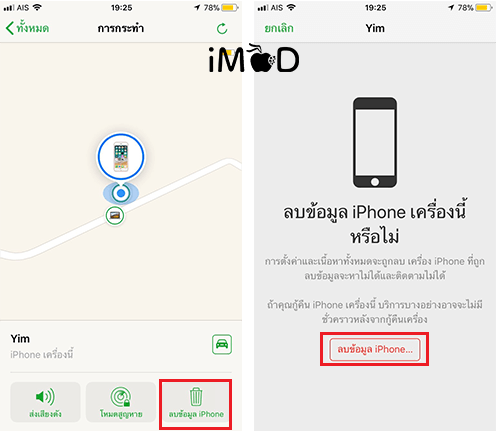 Fix Forgot Passcode Iphone Ipad By Find My Iphone 2