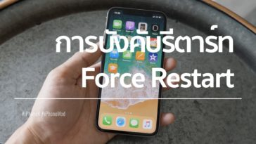 Force Restart Hard Reset Iphone X