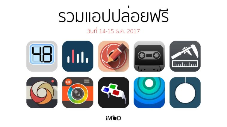 Free Apps Released 14 15 122017 Cover