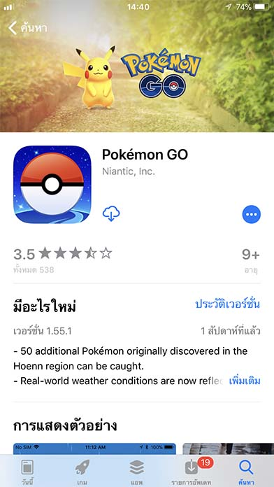 Game Pokemongo Footer
