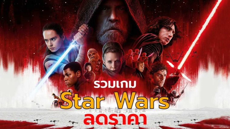 Game Starwarsdiscount Cover