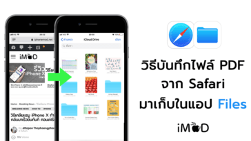 How To Save Pdf From Safari To Files App Ios 11