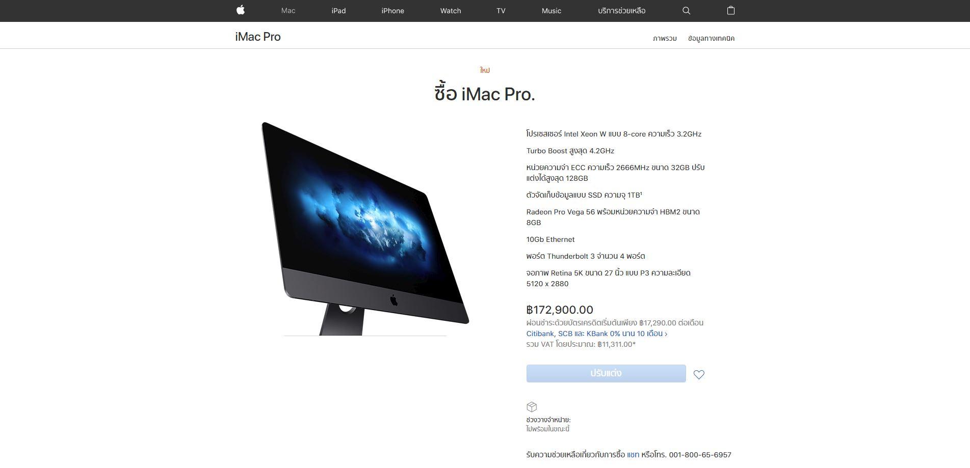 ราคา iMac Pro ในไทย