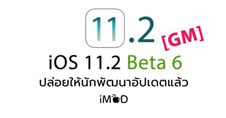 Ios11 2 Beta 6
