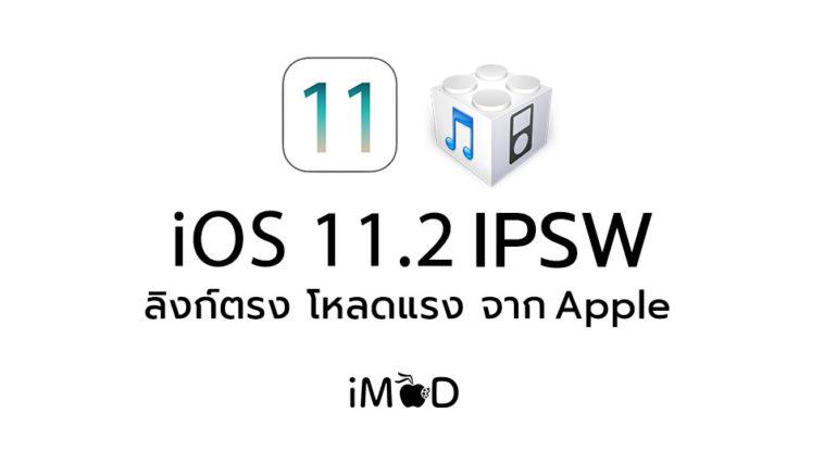 Ios11 2 Ipsw