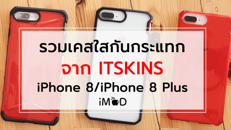 Iphone 8 Iphone8 Plus Case Itskins Review