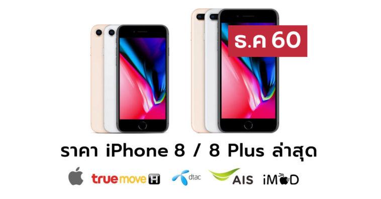 Iphone8pricelist Dec 2017