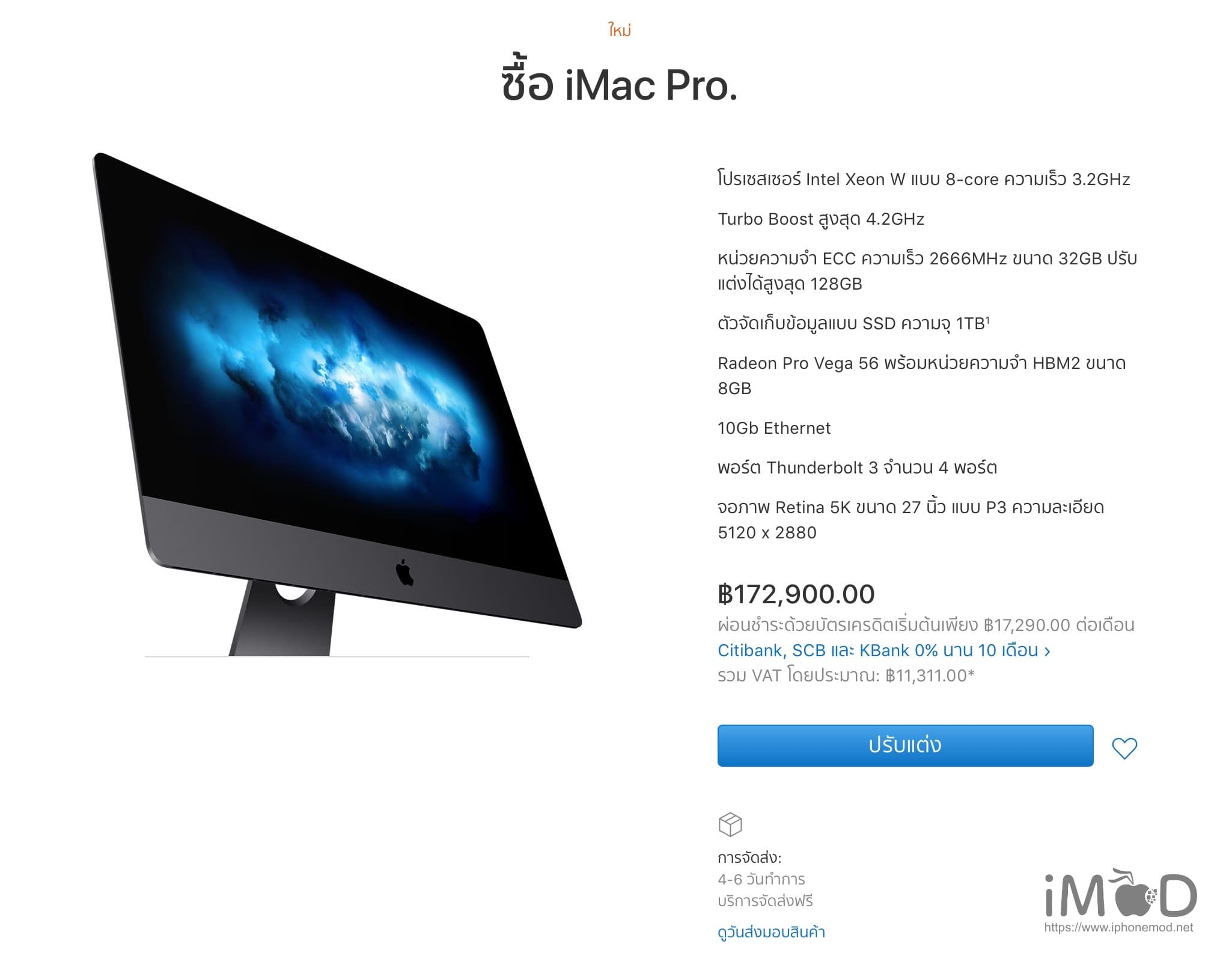 Imac Pro วางขาย