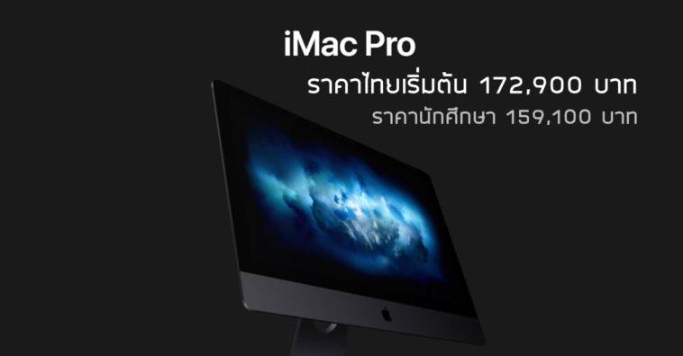 Imac Pro Price Cover