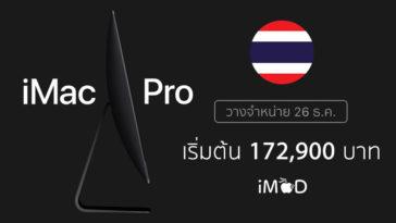 Imac Pro Th Release Date