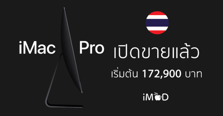 Imac Pro Th Released