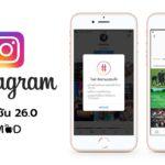 Instagram Version 26.0 Cover