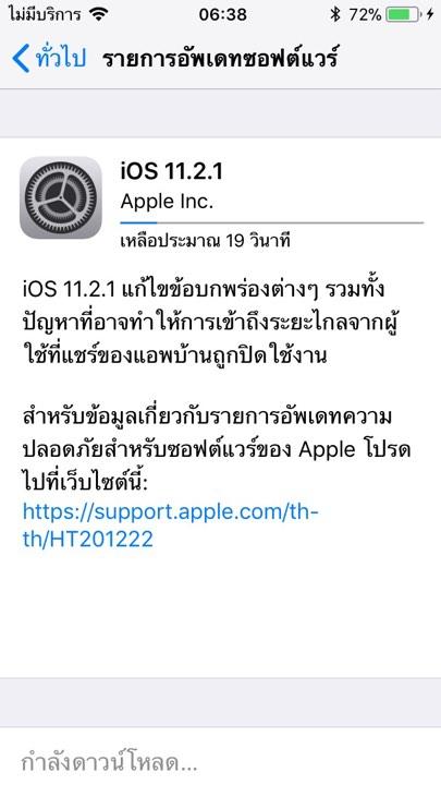 Ios 11 2 1 Released 1