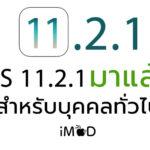 Ios 11 2 1 Released
