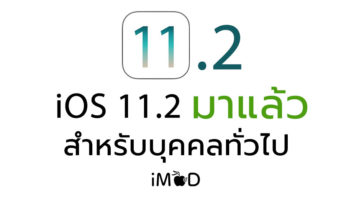 Ios 11 2 Released Cover