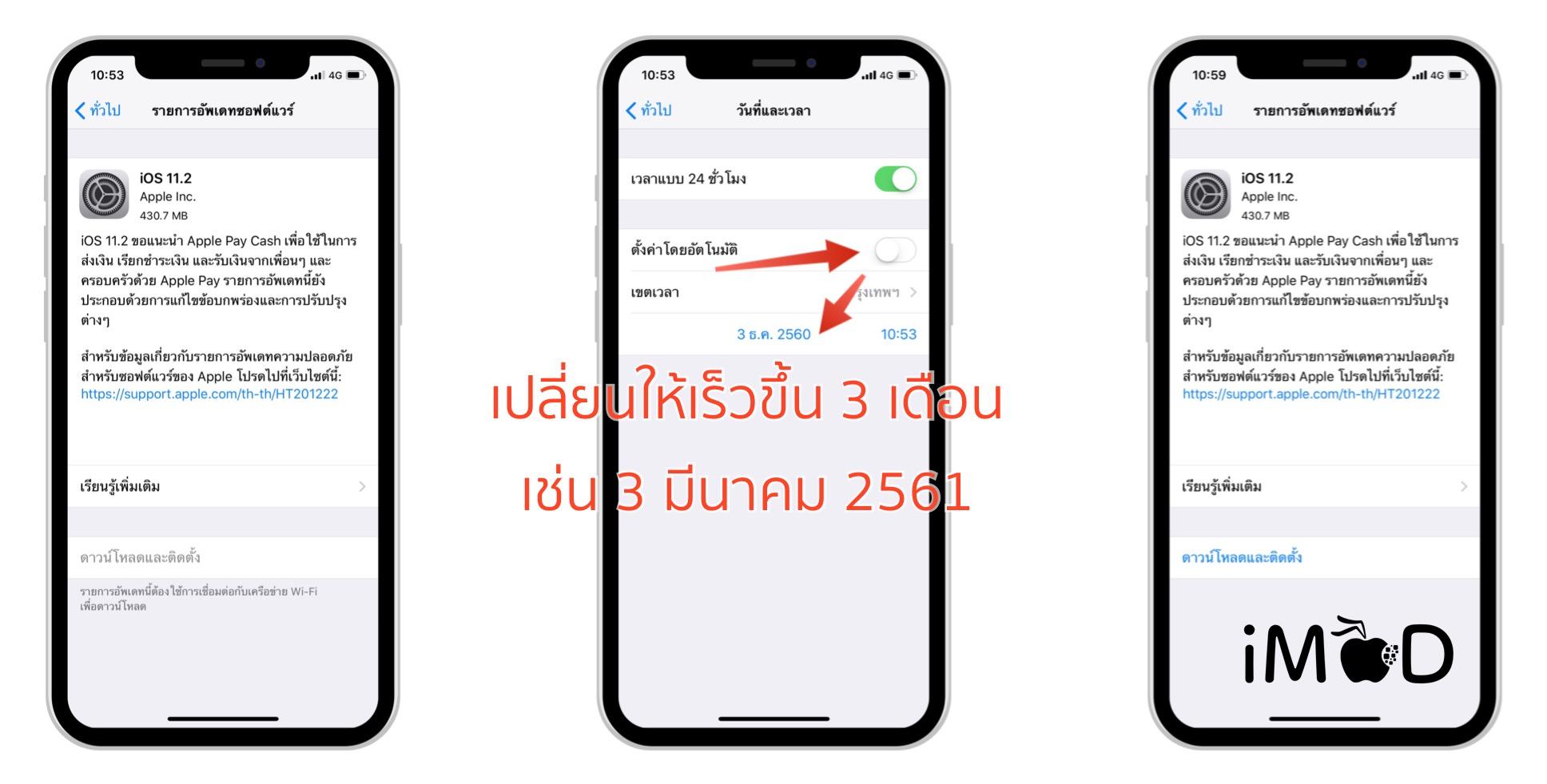 Ios Ota Update Via Cellular