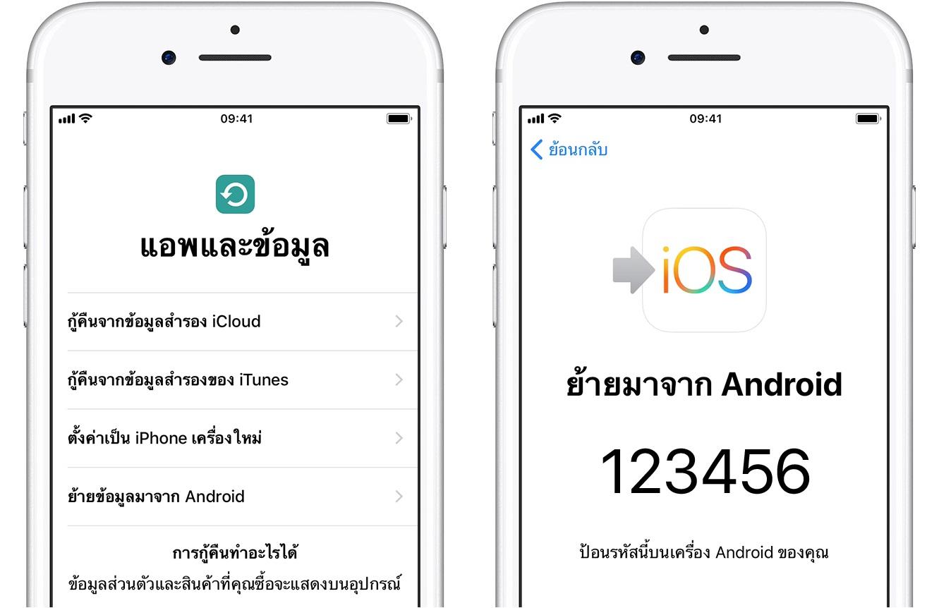 Ios11 Iphone7 Setup Apps Data Steps