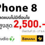 Iphone 8 Hot Deal Studio 7