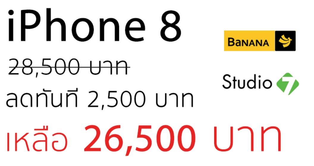 Iphone 8 Hot Deal Studio 7 3