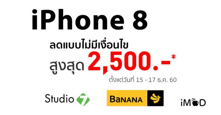 Iphone 8 Hot Deal Studio 7