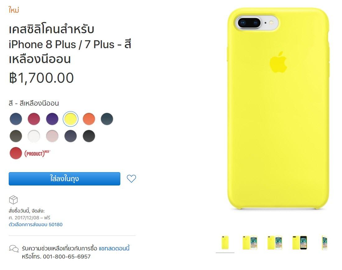 Iphone 8 Plus Silicone Case