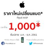 Iphone Battery Aasp Price 2018 From Apple Cover