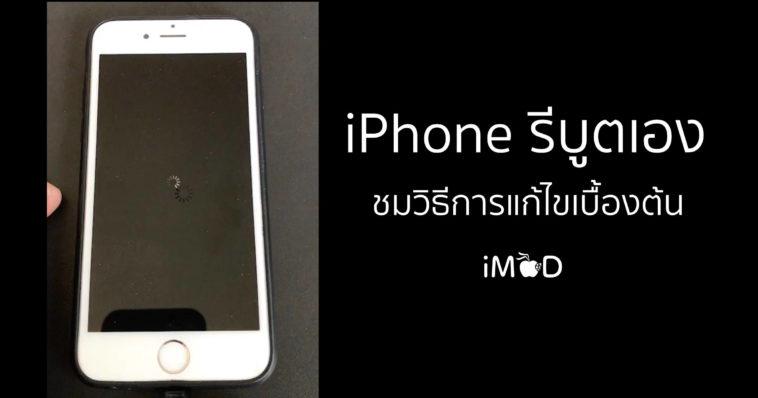 Iphone Keep Reboot