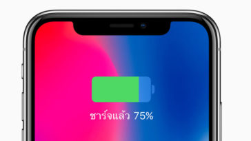 Iphone X Charge