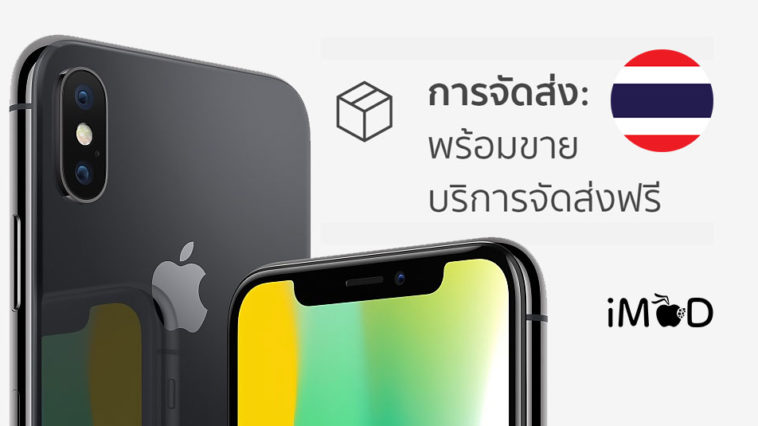 Iphone X Ships Date Mid Dec 2017