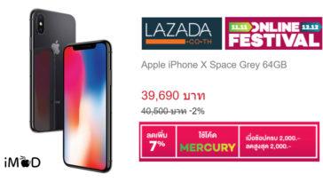 Lazada 12 12 Iphone X Promotion