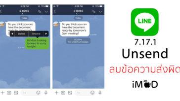 Line 7 17 1 Unsend