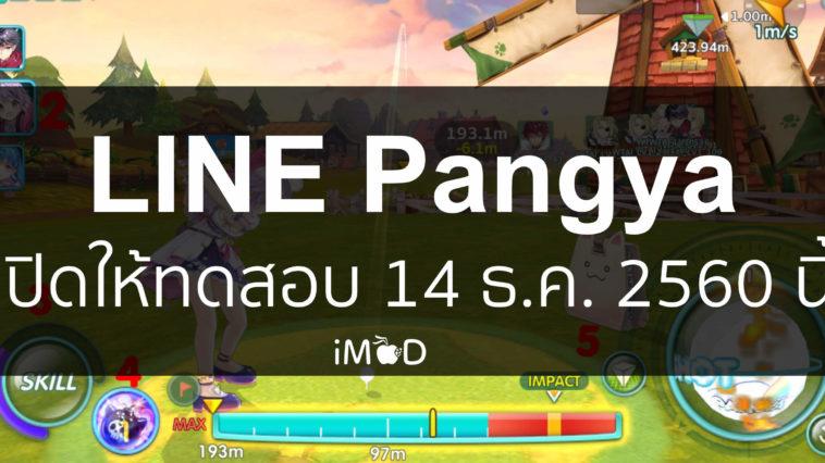 Line Pangya Th Cover 2