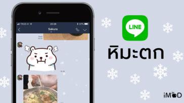 Line Snow Animation