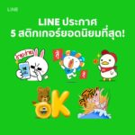 Line Stickers Free 5 Brands 2017 Cover