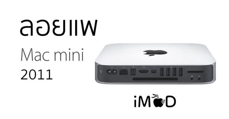 Mac Mini 2011 Obsolete