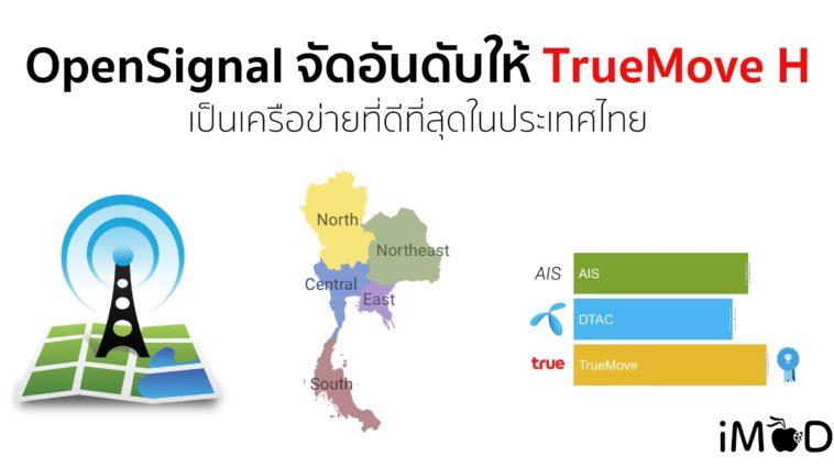 Opensignal Thailand Mobile State Nov2017