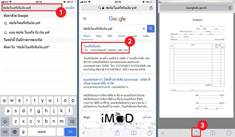 Save Pdf From Safari To Files App Ios 11 3