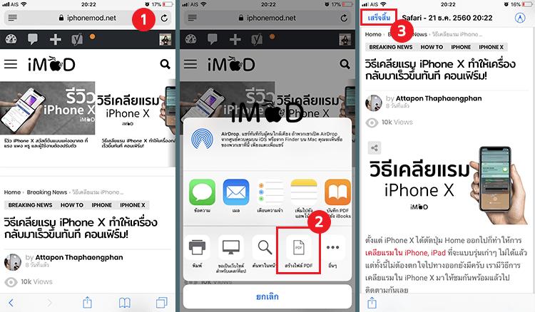 Save Pdf From Safari To Files App Ios 11 5