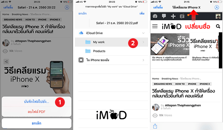 Save Pdf From Safari To Files App Ios 11 6