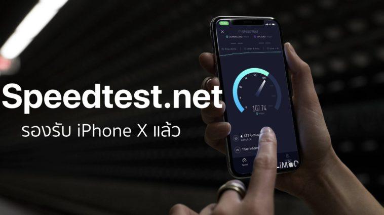 Speedtest.net Iphone X Support