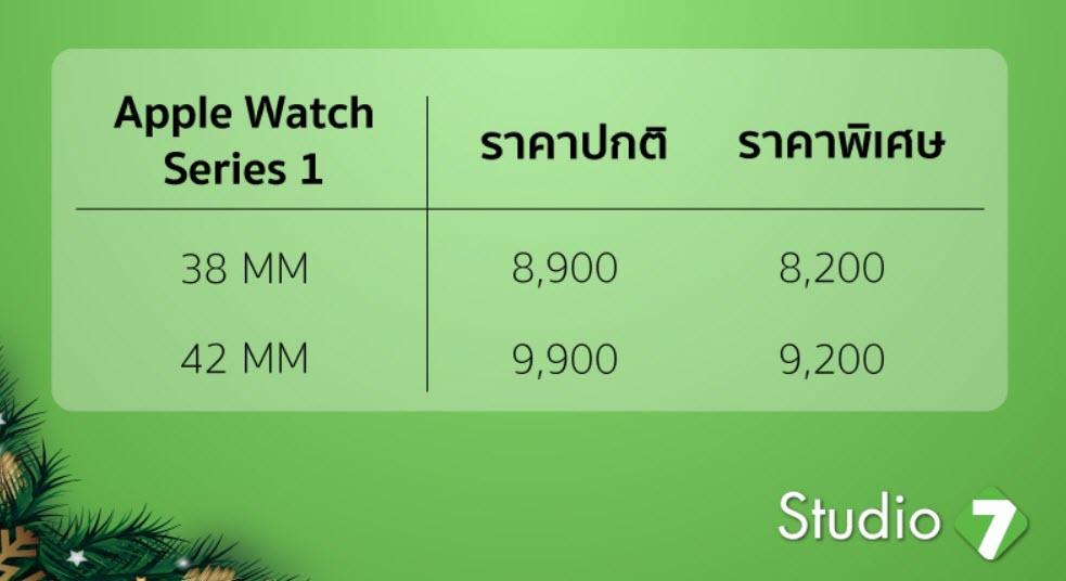 Studio 7 Apple Watch Series 1 Dec 2017 1