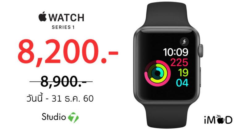 Studio 7 Apple Watch Series 1 Dec 2017