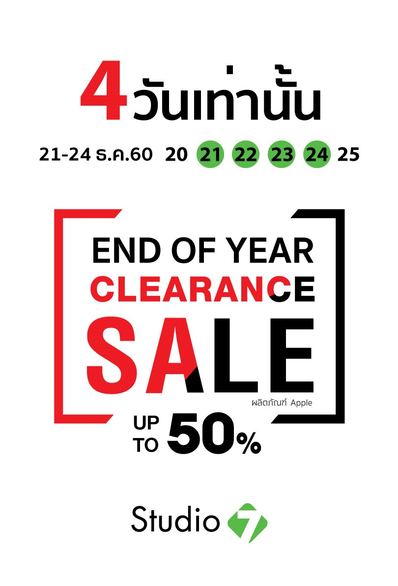 Studio 7 Clearance Sale Central Festival Phuket Dec 60 1