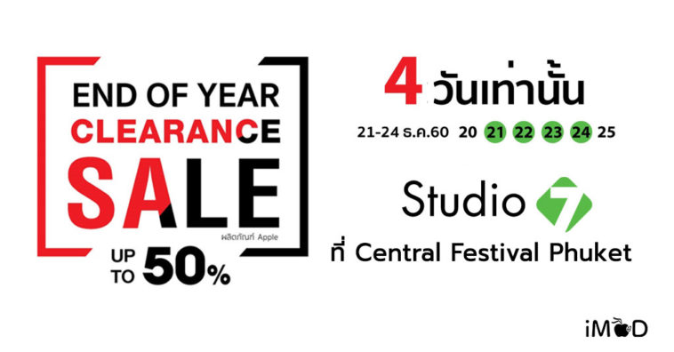 Studio 7 Clearance Sale Central Festival Phuket Dec 60 Cover